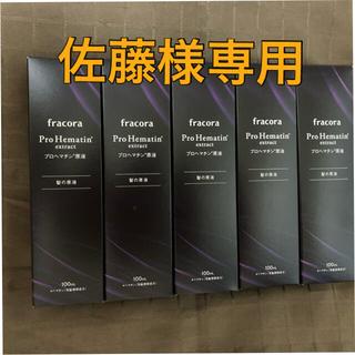 フラコラ(フラコラ)の新品未使用品 プロヘマチン原液  100mL☓5本(オイル/美容液)