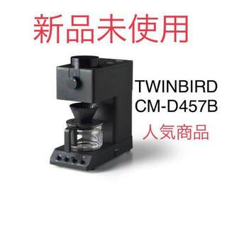 ツインバード(TWINBIRD)の【新品未使用】TWINBIRD CM-D457B 全自動コーヒーメーカー(コーヒーメーカー)