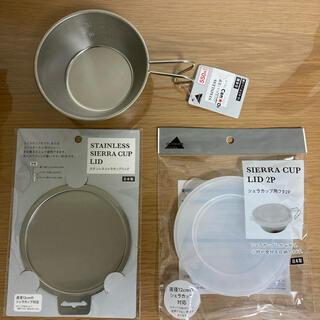 シェラカップ リッド&フタ(調理器具)