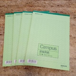 コクヨ(コクヨ)のコクヨ キャンパス 原稿用紙 4冊セット(ノート/メモ帳/ふせん)