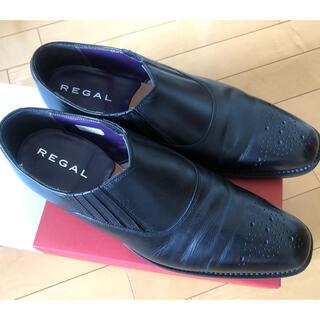 REGAL - 2.5万新品同■リーガル ■REGAL■サイドエラスティック■レイジーマン■25