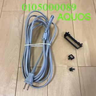 アクオス(AQUOS)の【電源コード】シャープ AQUOS   アクオス 4メートル 販売終了品(テレビ)