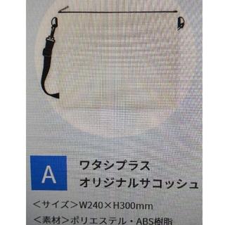 SHISEIDO (資生堂) - 資生堂、ワタシプラス、オリジナルサコッシュ