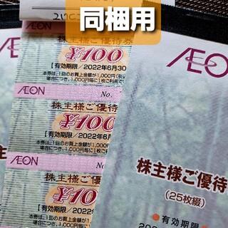 AEON - 同梱用 イオン株主優待券3枚