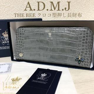 エーディーエムジェイ(A.D.M.J.)の【新品未使用】ADMJ スワロフスキーミツバチ付き クロコ型押し長財布 グレー(財布)