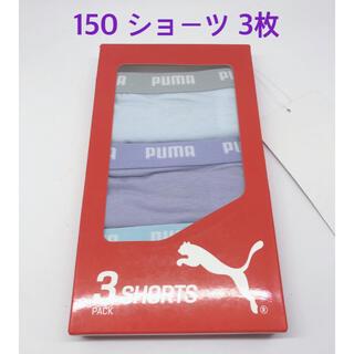 プーマ(PUMA)の新品 150  PUMA パンツ ショーツ 3枚セット スポーツ (下着)