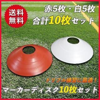 マーカーディスク 赤白計10枚マーカーコーン サッカー フットサル ラジコン(その他)