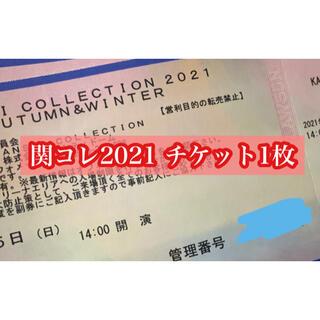 関西コレクション 関コレ チケット (その他)