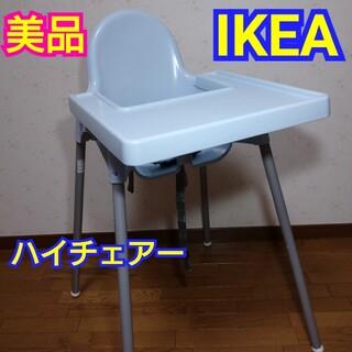 イケア(IKEA)の美品IKEA人気ハイチェア(新品テーブル付)(その他)