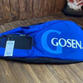 ゴーセン(GOSEN)の【新品】定価8800円 GOSEN  ラケットバック テニス バドミントン 送料(バッグ)