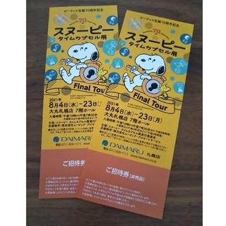 スヌーピー(SNOOPY)のスヌーピー タイムカプセル展 ご招待券2枚(その他)
