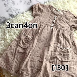 サンカンシオン(3can4on)の【130】 3can4on ワンピース 半袖 ナチュラル ブラウン ドット(ワンピース)