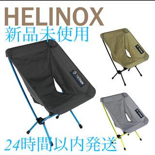 【新品未使用】Helinox ヘリノックス チェアゼロ ブラック 超軽量(テーブル/チェア)