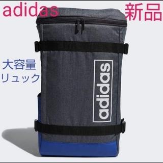 adidas - 大容量!adidas ボックス型 リュックサック バックパック