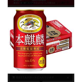 キリン(キリン)の本麒麟 350ml  ×  24本 1ケース 未開封 キリン 第3のビール(ビール)
