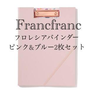 フランフラン(Francfranc)のFrancfranc フランフラン フロレシア バインダー ピンク&ブルー(ファイル/バインダー)