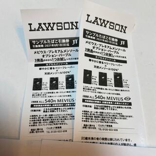 ローソン 引換券 メビウス・プレメン オプション・パープル 2枚 送料込(その他)