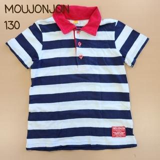 MOUJONJON ポロシャツ 130