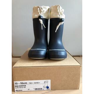 ムジルシリョウヒン(MUJI (無印良品))の子供 レインブーツ 長靴 未使用 無印良品 紐で調節可 軽量(長靴/レインシューズ)