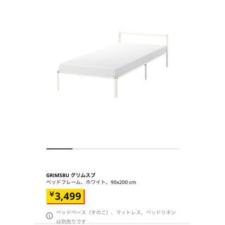 イケア(IKEA)の【引き取り】GRIMSBU グリムスブ シングル フレームのみ(シングルベッド)
