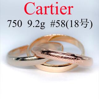 カルティエ(Cartier)のカルティエ トリニティリング MM 750 18号(58) クラシック K18(リング(指輪))