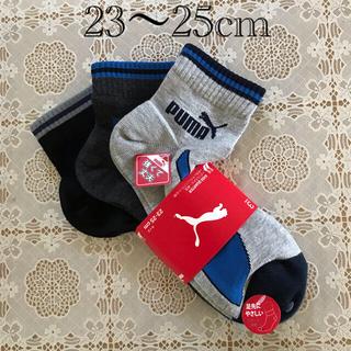 アディダス(adidas)の男児靴下3足組 23〜25cm adidas(靴下/タイツ)