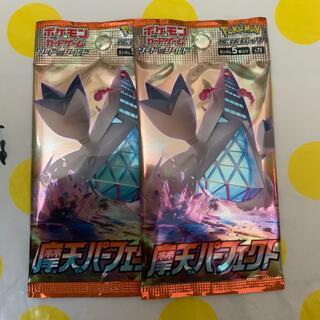 ポケモン(ポケモン)の摩天パーフェクト 2パック(Box/デッキ/パック)
