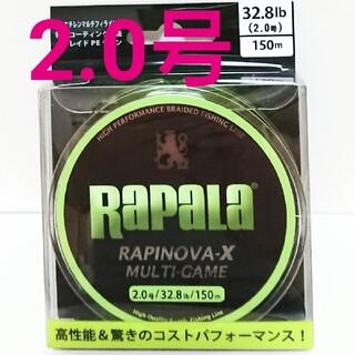 No.336【新品】PEライン 2号 150m ラピノヴァX マルチゲーム(釣り糸/ライン)