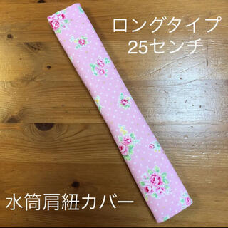水筒肩紐カバー ロングタイプ 小さなバラ柄 ハンドメイド(外出用品)