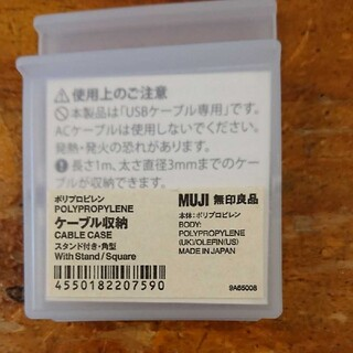 ムジルシリョウヒン(MUJI (無印良品))の☆新品未使用☆ 無印良品 ケーブル収納 スタンド付き(その他)