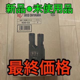 アイリスオーヤマ - 【最終価格】脱臭くつ乾燥機 カラリエ KSD-C2T    ブラウン