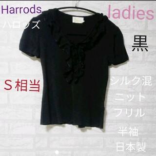 Harrods - Harrods (ハロッズ )シルク混 ニット フリル 半袖   黒 日本製