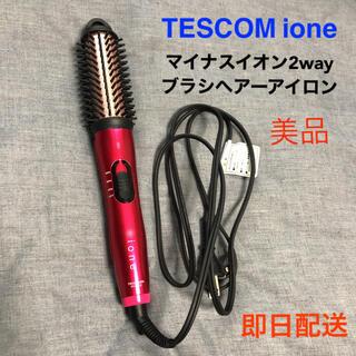 テスコム(TESCOM)のTESCOM ioneマイナスイオン2wayブラシヘアーアイロン(ヘアアイロン)