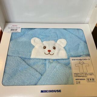 ミキハウス(mikihouse)の【新品未使用】ミキハウス バスローブ 70〜90cm(バスローブ)