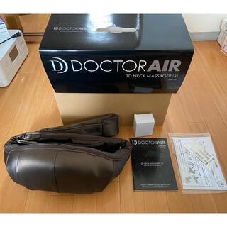 ドクターエア 3Dネックマッサージャー MN-03(マッサージ機)