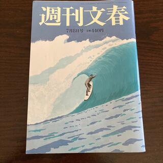 ブンゲイシュンジュウ(文藝春秋)の週刊文春 2021年 7/8号(ニュース/総合)