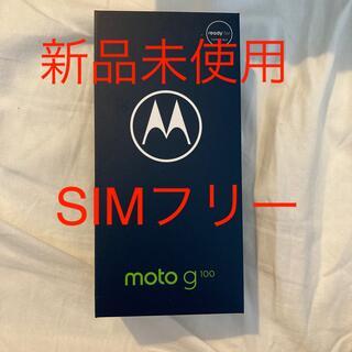 モトローラ(Motorola)の新品未使用 モトローラ  g100 インディセントスカイ(スマートフォン本体)