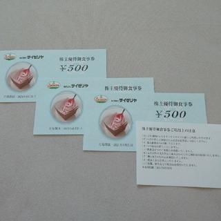 サイゼリヤ株主優待食事券3枚(レストラン/食事券)