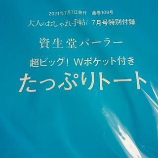 シセイドウ(SHISEIDO (資生堂))の資生堂パーラー★付録(トートバッグ)