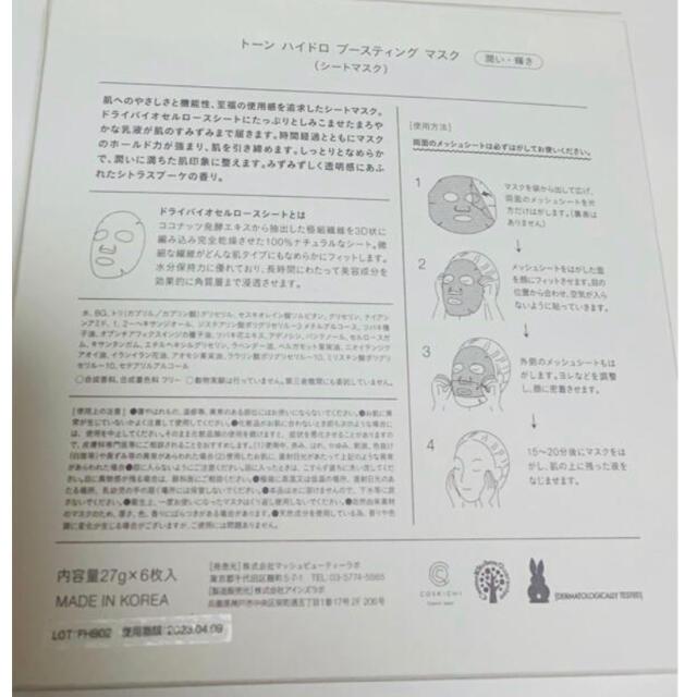 Cosme Kitchen(コスメキッチン)のto/one トーン ファミュ ハイドロブースティングマスク シートマスク  コスメ/美容のスキンケア/基礎化粧品(パック/フェイスマスク)の商品写真