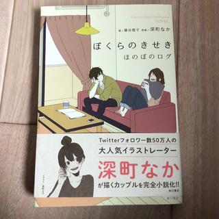 カドカワショテン(角川書店)のぼくらのきせき ほのぼのログ(その他)