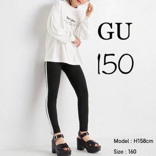 GU - ジーユー  ラインパンツ スキニー 150