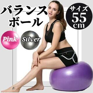 バランスボール 55cm ダイエット☆フィットネス ヨガボール ピンク☆シルバー(エクササイズ用品)