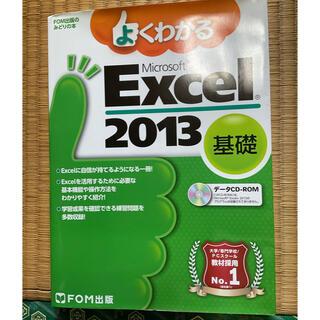 フジツウ(富士通)のよくわかるMicrosoft Excel 2013基礎(コンピュータ/IT)