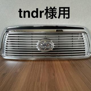トヨタ(トヨタ)の【新品】タンドラ2010 メッキグリル(汎用パーツ)