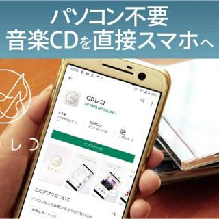 アイオーデータ(IODATA)の『CDレコ』スマートフォン用CDレコーダー(その他)
