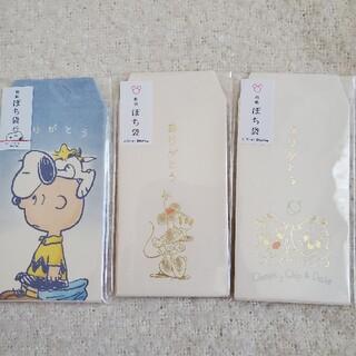 スヌーピー(SNOOPY)のありがとうのポチ袋セット♡(カード/レター/ラッピング)