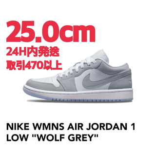 ナイキ(NIKE)のNIKE WMNS AIR JORDAN 1 LOW WOLF GREY 25c(スニーカー)