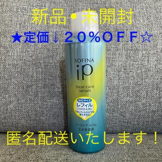 SOFINA - SOFINA iP ベースケア セラム 土台美容液 レフィル 180g