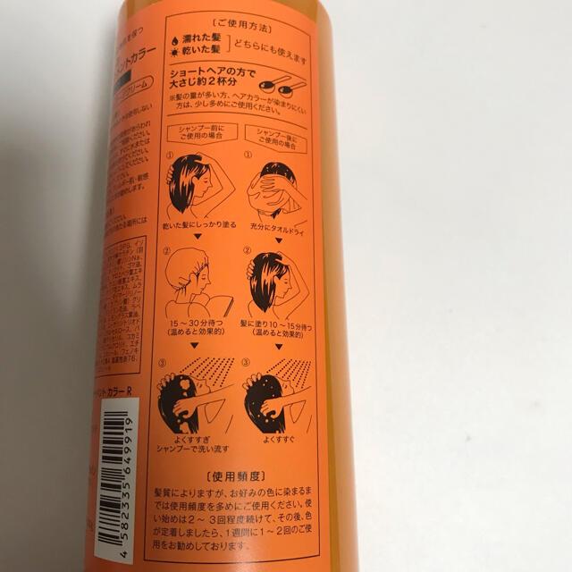 Refine(レフィーネ)の2本 レフィーネ ヘッドスパトリートメントカラー 白髪染め ダークブラウン コスメ/美容のヘアケア/スタイリング(白髪染め)の商品写真